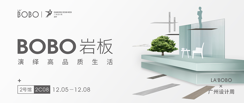 LA BOBO x广州设计周 | BOBO岩板,演绎高品质生活