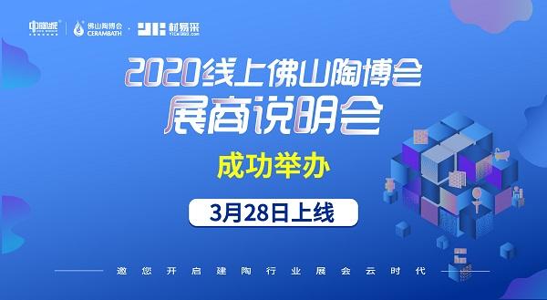 2020线上佛山陶博会展商说明会成功举办!