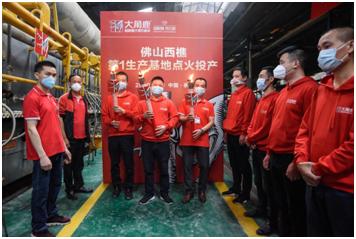 大角鹿佛山2大生产基地全面投产 全力推进全球化品牌战略