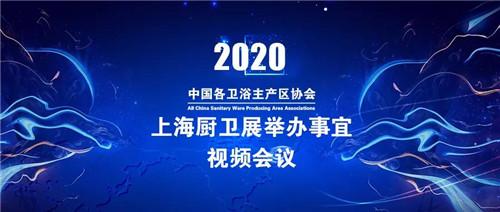 九位秘书长视频会议实录,对上海厨卫展主办方吐槽有理有据