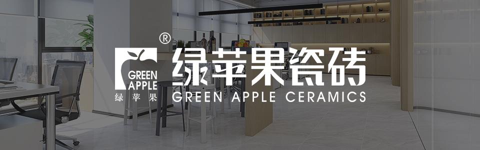 绿苹果瓷砖 形象图