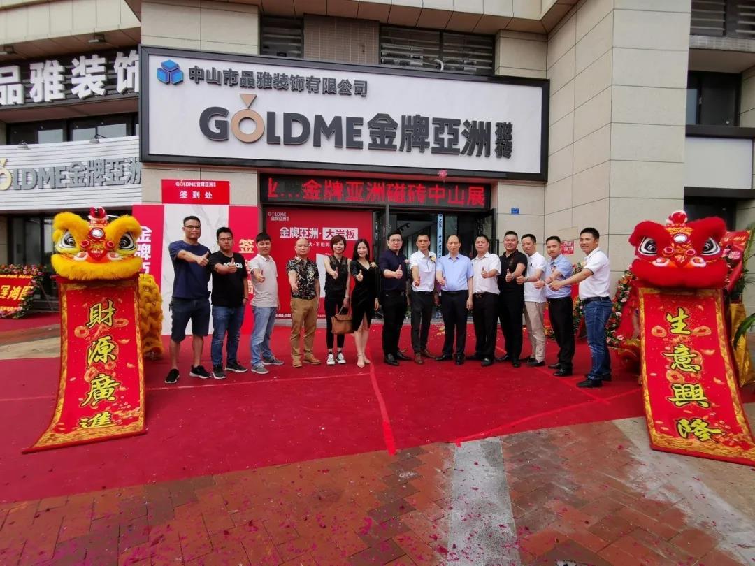 选择金牌,选择未来 | 金牌亚洲磁砖中山港口旗舰店盛大开业!