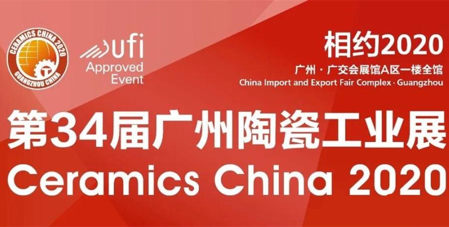 关于第34届广州陶瓷工业展择期举办的说明