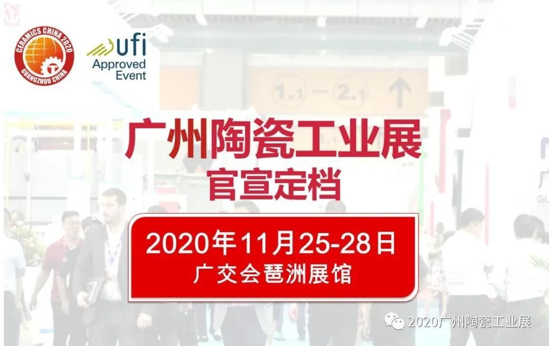 官宣 | 第34届广州陶瓷工业展定档2020年11月25-28日