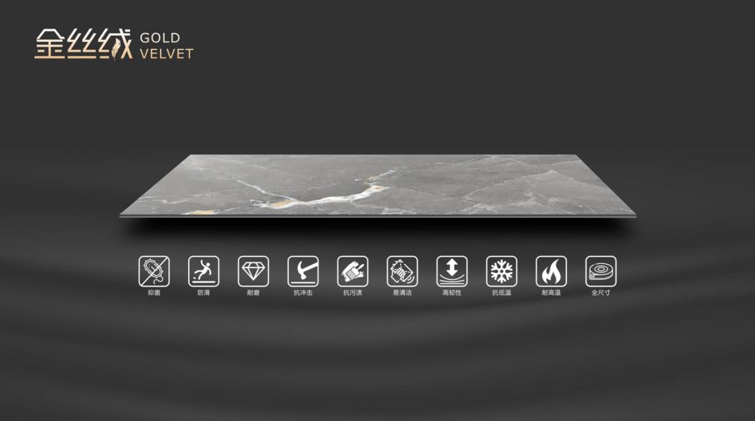 岩值担当 | 金牌亚洲岩板,守护您的家