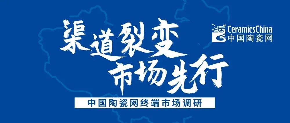 中国陶瓷网•城市经销商联络站招募公告