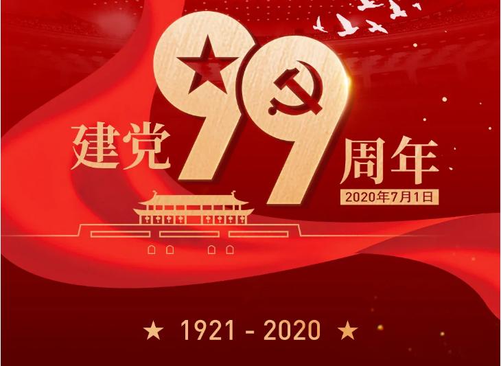 庆建党99周年,陶瓷企业干了这些大事!