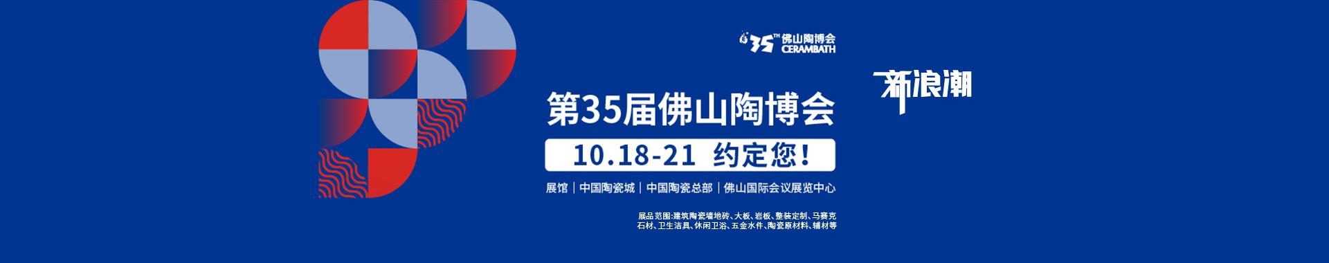 第35届佛山陶博会-中国陶瓷网