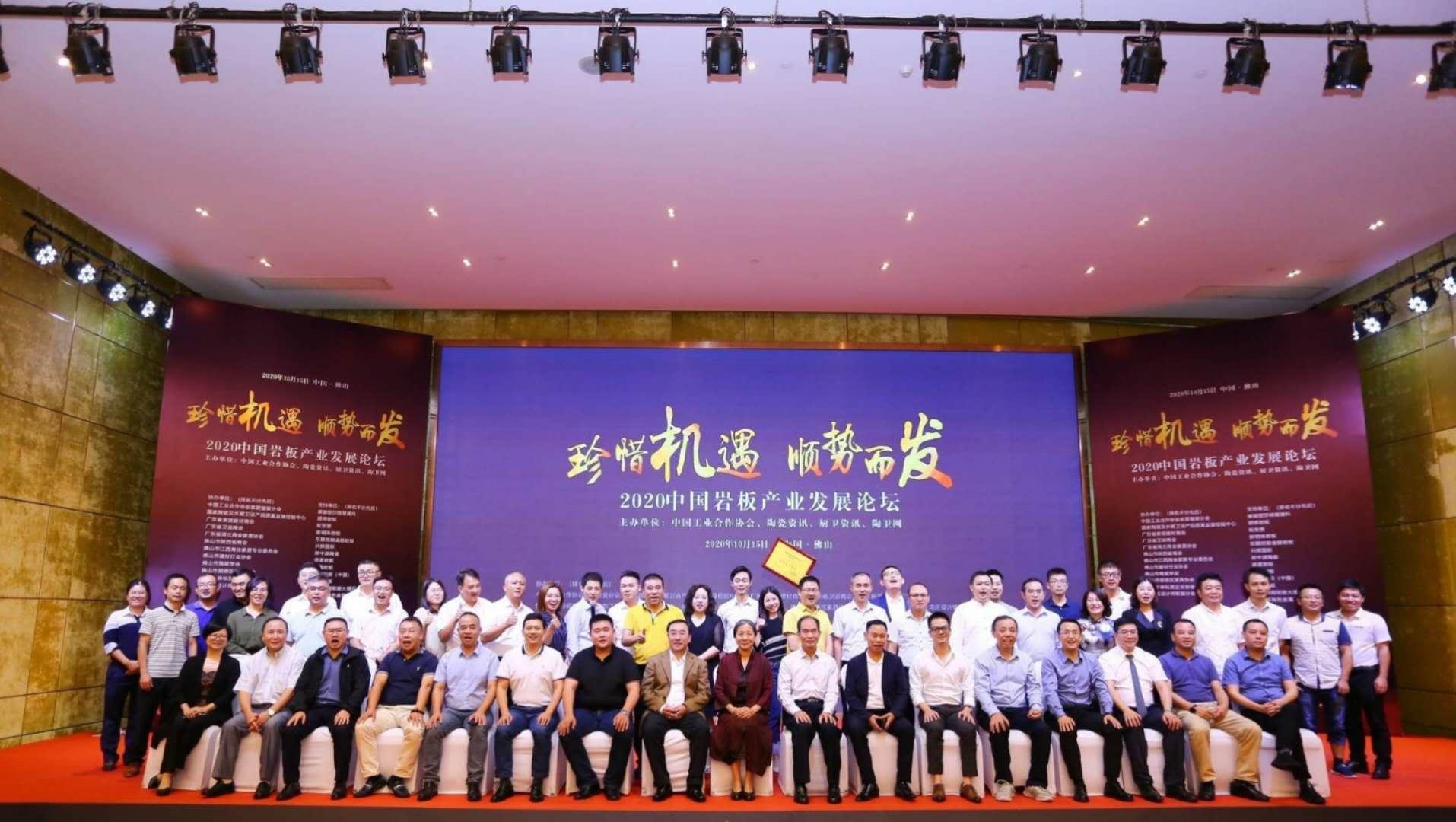 顺势而发,2020中国岩板发展论坛隆重召开