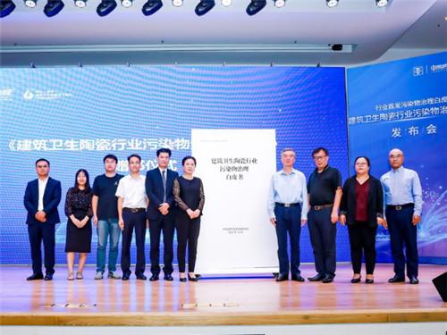 《建筑卫生陶瓷行业污染物治理白皮书》正式发布!