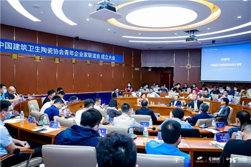 中国建筑卫生陶瓷协会青年企业家联谊会成立大会圆满召开!