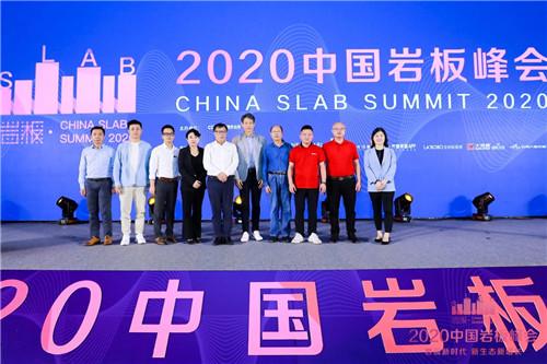 2020中国岩板峰会 | 只给你全面、透彻、可落地的岩板分享!