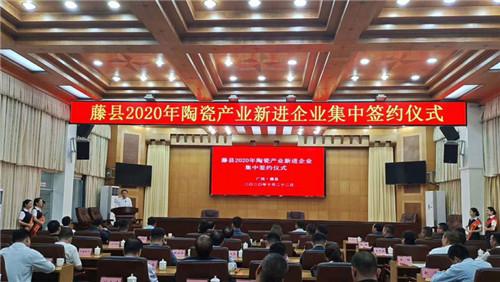广西藤县 | 大批陶瓷及配套企业集中进驻,总投资数十亿
