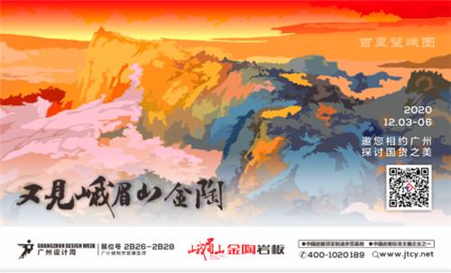 2020广州设计周 | 峨眉山金陶携手设计师蔡祝源一起邀您观岩。