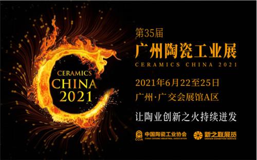 2021第35届广州陶瓷工业展·让陶业创新之火持续迸发