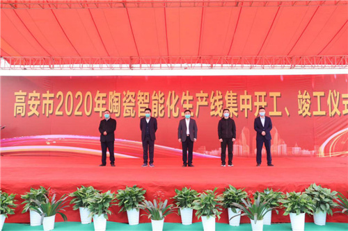 赞!2020高安陶瓷营收、用电、利税、投资均呈两位数增长