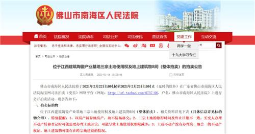 江西威臣陶瓷拍卖,起拍价7900万