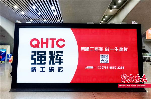 挚友出击 | 强辉再度亮相广州南高铁站,硬核营销掀高潮!