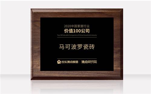 """马可波罗瓷砖荣获""""2020中国家居行业价值100公司"""""""