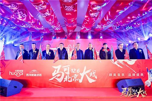 """马可波罗瓷砖北京旗舰店全新启航,精彩""""大戏""""盛装上演"""