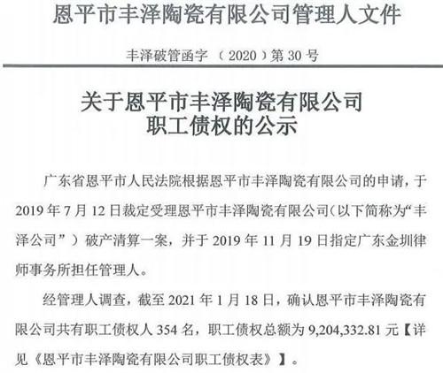负债2.6亿!广东又一陶企被收购