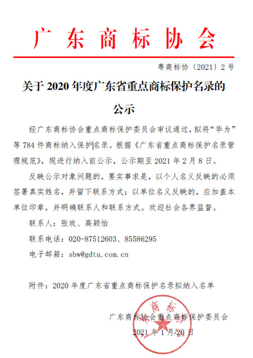 """重磅!""""特地""""入选广东省重点商标保护名录"""