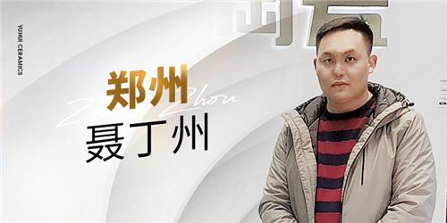 誉辉陶瓷人物专访 | 郑州 聂丁州:产品力就是一切!