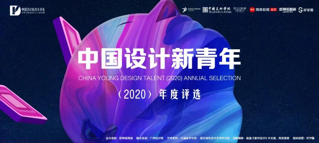 中国设计新青年(2020)年度评选