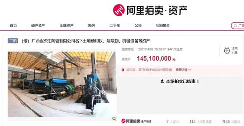 1.451亿元!广西又一破产陶企成功拍卖