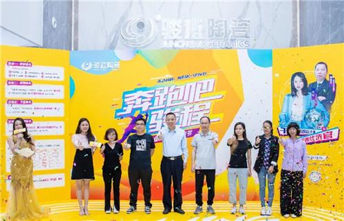 骏程陶瓷第三届奔跑节暨全国联动促销活动启动仪式成功举行
