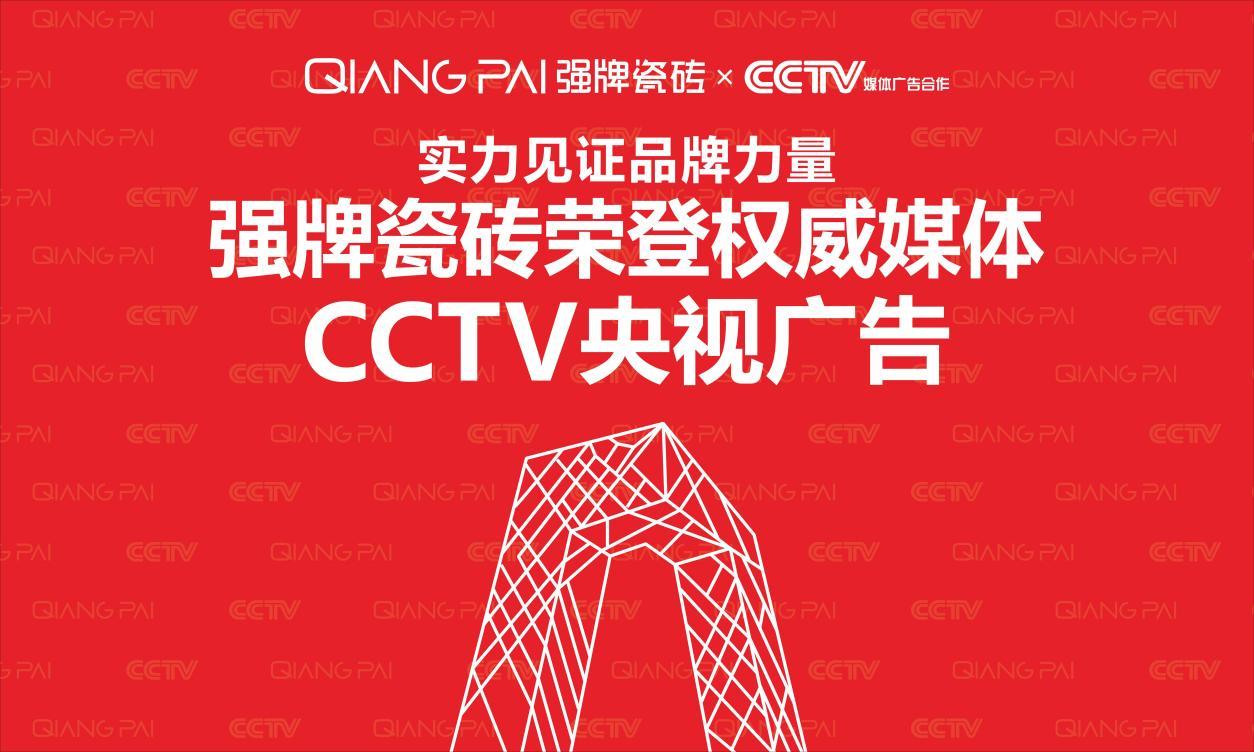 实力见证品牌力量:强牌瓷砖荣登权威媒体CCTV央视广告