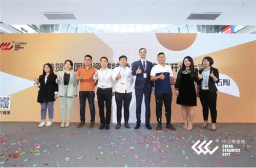 重磅揭幕!中国陶瓷城 | 特色精品专区&快手(建材)直播中心共同启动!