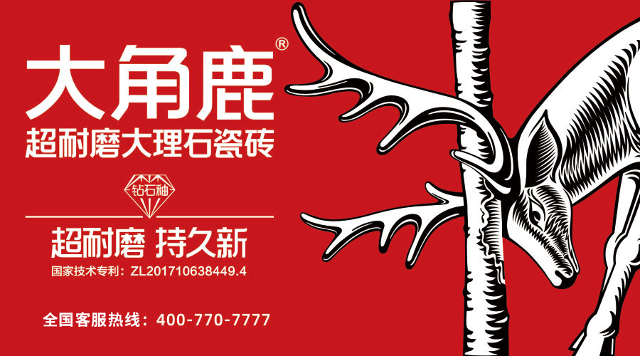 大角鹿瓷砖 形象图