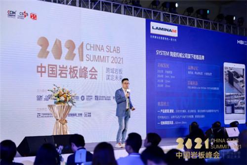 2021中国岩板峰会   魏继国:国际岩板的诞生、升级都是陶机设备商在推动的