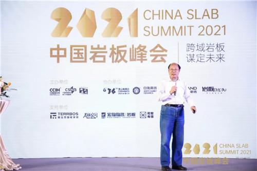 2021中国岩板峰会   张柏清和你谈谈岩板切割裂