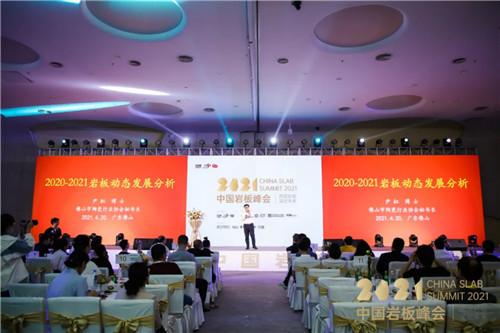 """2021中国岩板峰会   尹虹:4个小故事,让岩板人""""有眠"""""""