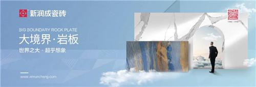 新润成瓷砖750x1500mm岩板新品,解锁治愈系高级美!