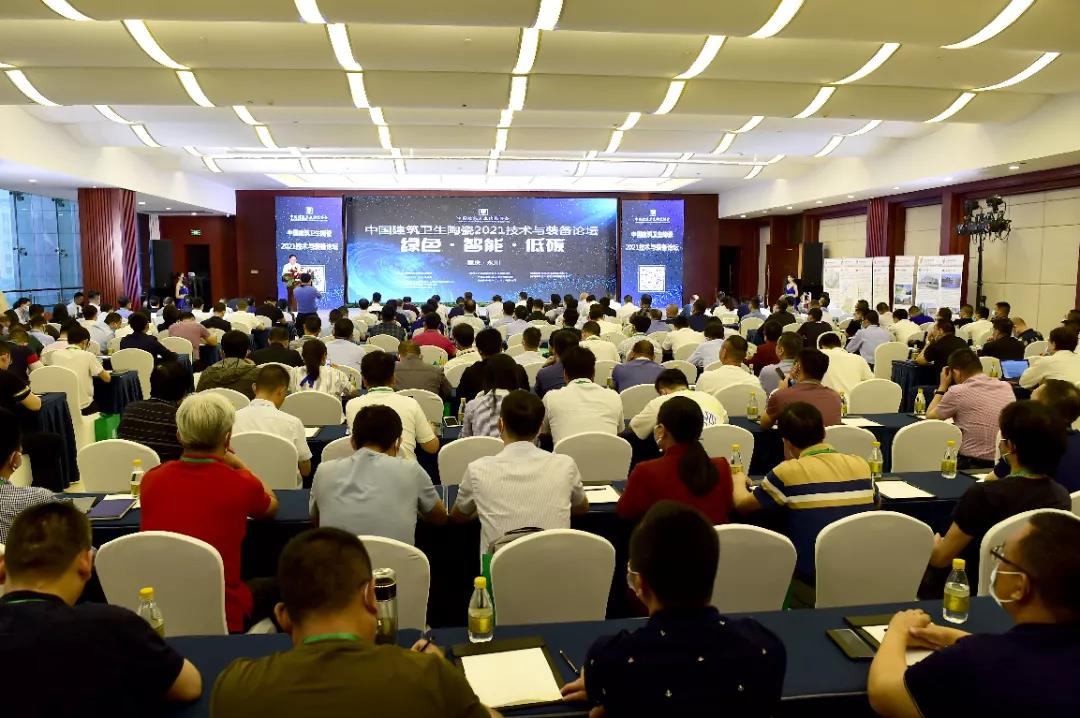 中国建筑卫生陶瓷2021技术与装备论坛在重庆永川成功举办
