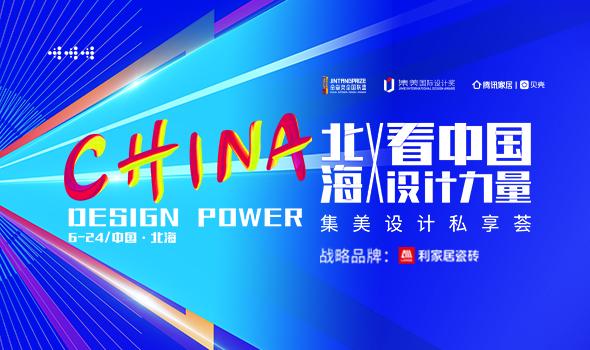 看中国设计力量——集美设计私享荟