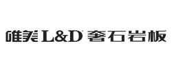 唯美L&D陶瓷·岩板