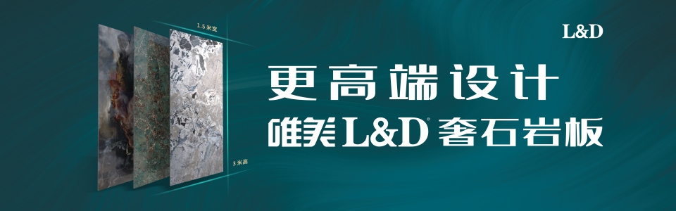 唯美L&D陶瓷·岩板 形象图