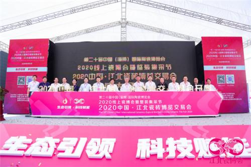 【邀请函】|2021中国·江北瓷砖博览交易会与您相约9月!