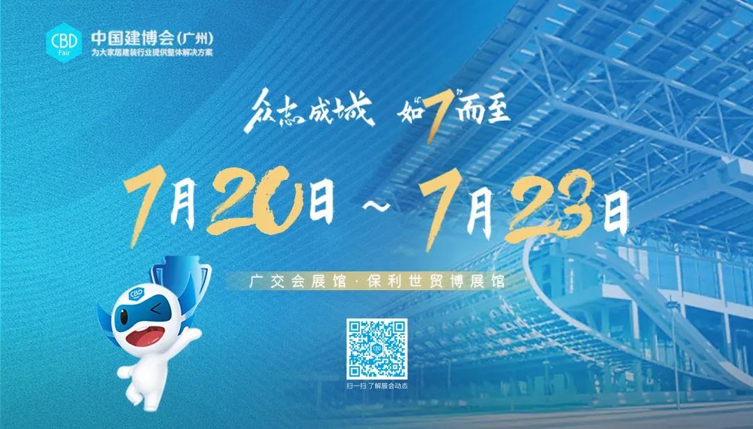 而今邁步從頭越:第23屆中國建博會(廣州)展前新聞發布會召開