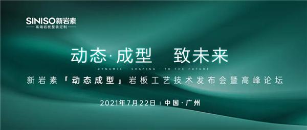 廣州建博會預告!「動態·成型 致未來」新巖素亮點搶先看