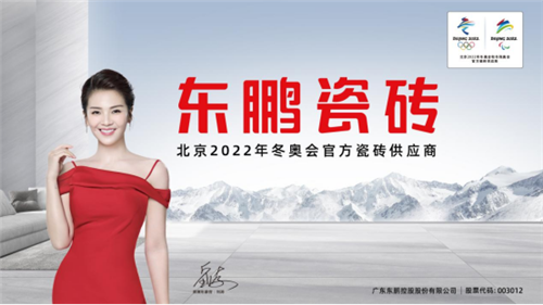 東京奧運會今天開幕,東鵬瓷磚為中國健兒加油!