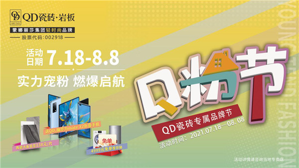 QD瓷砖首届Q粉节豪横开启!赢4999元免单,抽华为万元手机