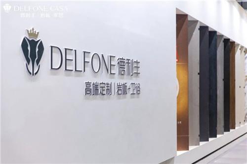 巖板+衛浴+高端定制,廣州建博會就看來德利豐巖板家居!