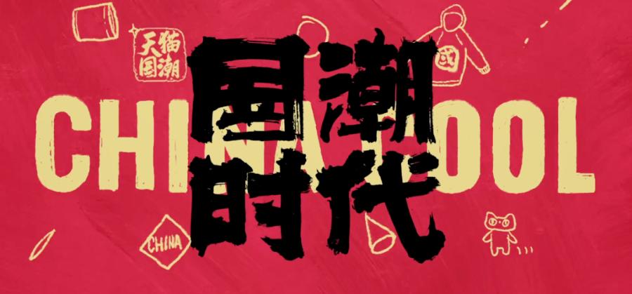 火了老干妈和李宁,陶瓷品牌打造国货IP也有3大法宝!