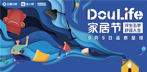 9月9日浪鯨衛浴聯合抖音打造Doulife家居節