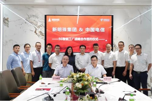 新明珠集團戰略簽約中國電信,加快布局5G智能工廠
